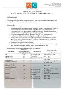δειγματοληψίας νερού ανθρώπινης κατανάλωσης pdf 212x300 - Οδηγίες δειγματοληψίας νερού ανθρώπινης κατανάλωσης