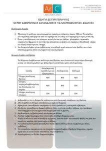 ΝΕΡΟΥ ΓΙΑ ΜΙΚΡΟΒΙΟΛΟΓΙΚΗ ΑΝΑΛΥΣΗ pdf 212x300 - ΔΕΙΓΜΑΤΟΛΗΨΙΑ ΝΕΡΟΥ ΓΙΑ ΜΙΚΡΟΒΙΟΛΟΓΙΚΗ ΑΝΑΛΥΣΗ