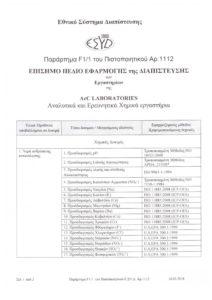ΔΙΑΠΙΣΤΕΥΣΗΣ pdf 212x300 - ΠΕΔΙΟ ΔΙΑΠΙΣΤΕΥΣΗΣ