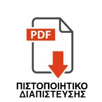 διαπιστευσης 2 - ΠΙΣΤΟΠΟΙΗΣΕΙΣ